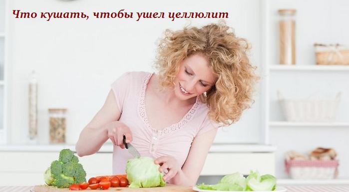 2749438_Chto_kyshat_chtobi_yshel_cellulit (700x385, 257Kb)