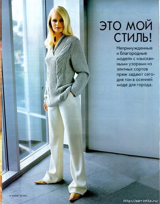 Пуловер-туника с шалевым воротником (1) (549x700, 317Kb)