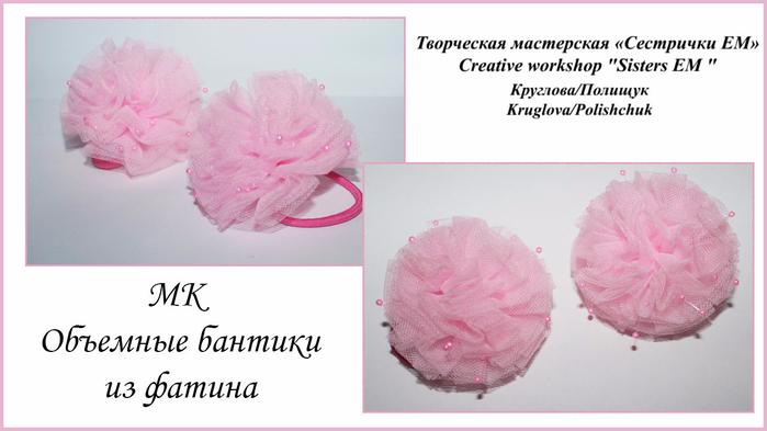 розовые банты (700x393, 202Kb)
