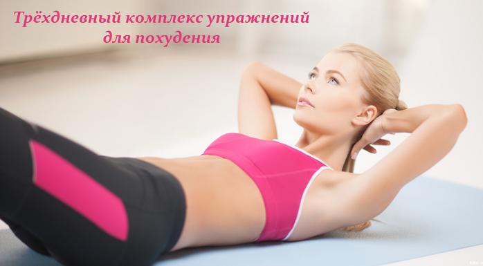 2749438_Tryohdnevnii_kompleks_yprajnenii_dlya_pohydeniya (700x385, 237Kb)