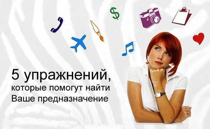 3788799_yprajneniya_chtobi_naiti_prednaznachenie_2_ (700x431, 295Kb)