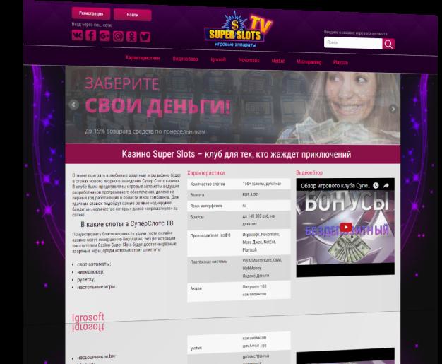 игровые автоматы Super Slots/3726595_newproject_2_ (626x515, 299Kb)