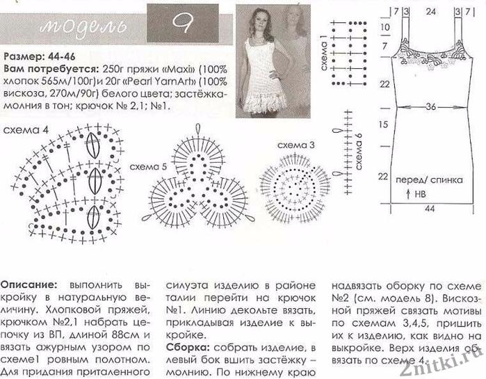 korot-plat-kruchkom1 (700x545, 308Kb)