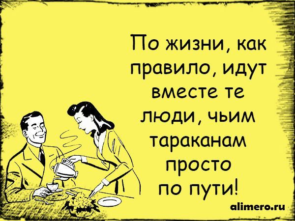 Анекдоты Про Отношения