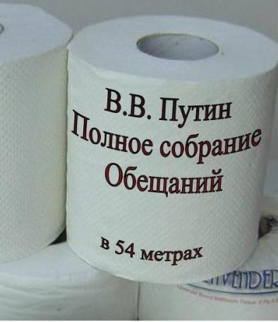 Путин-Полное собрание обещаний (394x456, 52Kb)