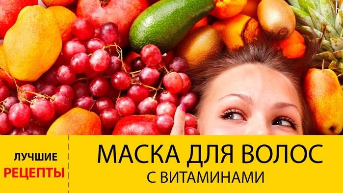 maska-dlya-volos-s-vitaminami-vi (700x393, 85Kb)