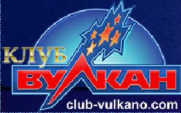 играть в онлайн клубе Вулкан/3667889_igrat_v_onlain_klybe_Vylkan (261x163, 54Kb)