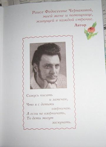 Леонид Чернаков (360x500, 42Kb)