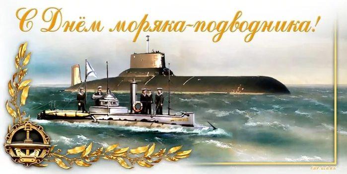 день подводника2 (700x350, 49Kb)
