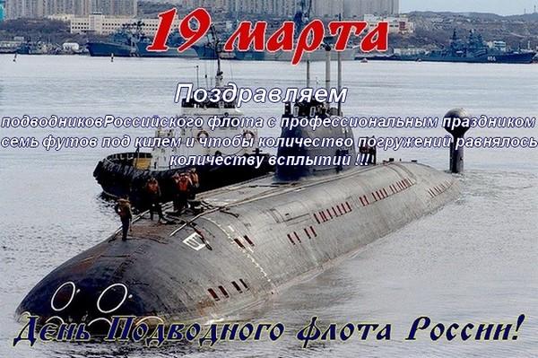 день подводника (600x399, 104Kb)