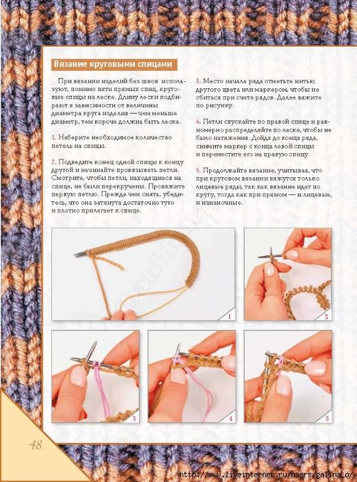 При вязании на круговых спицах изделие перекручивается 14
