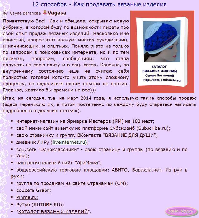 1.-12-sposobov-prodazh (638x700, 228Kb)