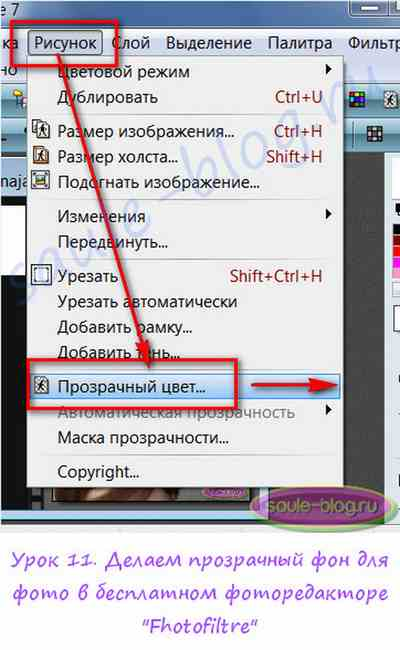 vybiraem-funkciju-prozrachnyj-cvet (400x650, 27Kb)