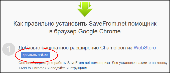 savefrom chrome