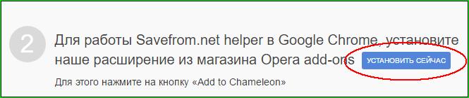 Устанавливаем расширения «SaveFrom.net Помощник» в Гугл Хром
