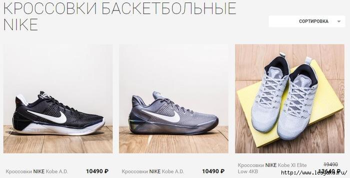 специальные баскетбольной кроссовки Найк продаются в магазине https://sneakerhead.ru//3925073_ (700x357, 98Kb)