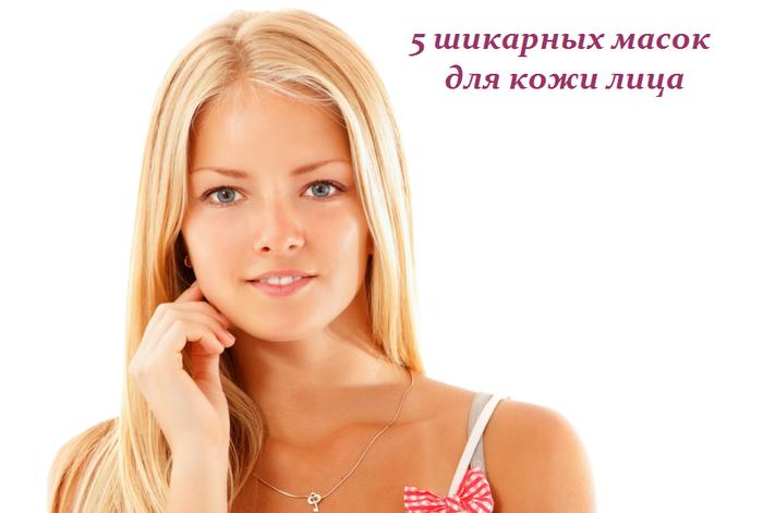 2749438_5_shikarnih_masok_dlya_koji_lica (700x471, 236Kb)