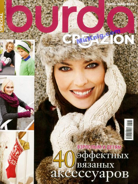 MirKnig.com_Burda Special. Creazion №3 2013_Страница_01 (526x700, 560Kb)