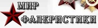 фалеристика /2719143_faleristika (333x95, 13Kb)