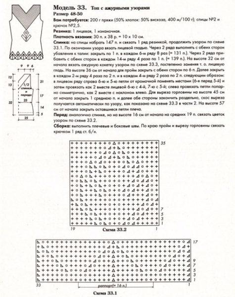 бел топ (475x600, 236Kb)