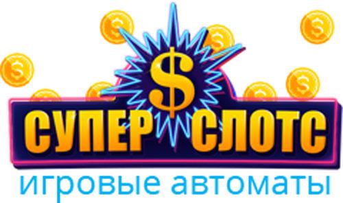 super_slots (500x296, 40Kb)