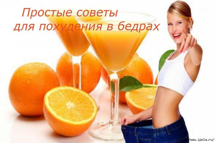 """alt=""""Простые советы для похудения в бедрах""""/2835299_Prostie_soveti_dlya_pohydeniya_v_bedrah (700x462, 152Kb)"""