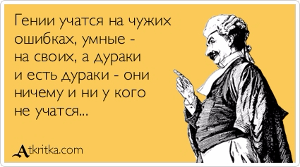 atkritka_1416401602_471 (425x237, 108Kb)