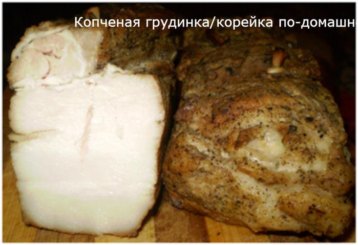 2835299_Kopchyonaya_grydinka (700x479, 351Kb)