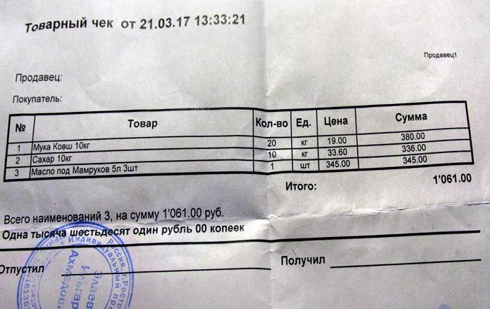 Товарный чек/683232_nakladnaya (700x442, 314Kb)