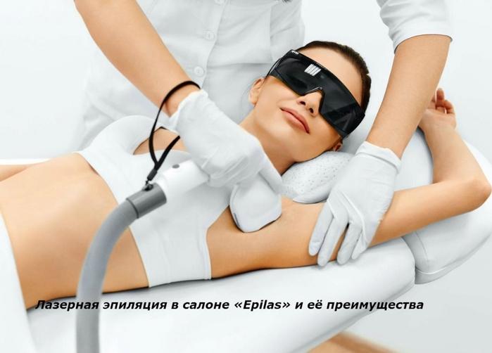 """alt=""""Лазерная эпиляция в салоне «Epilas» и её преимущества""""/2835299_Lazernaya_epilyaciya_v_salone_Epilas_i_eyo_preimyshestva (700x502, 158Kb)"""