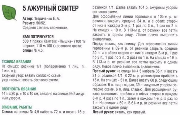 ajur-sviter2 (582x374, 174Kb)