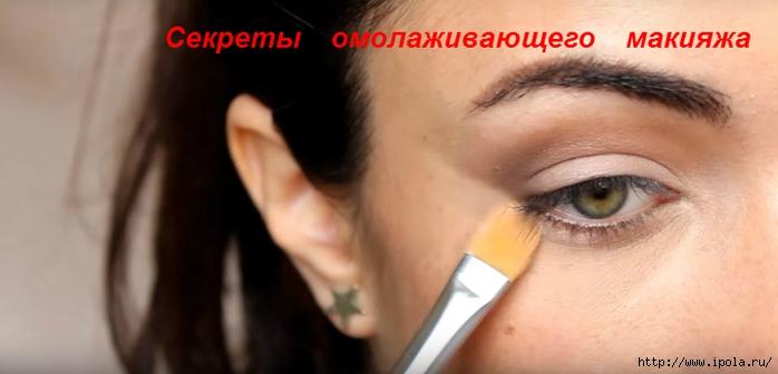 """alt=""""Секреты омолаживающего макияжа""""/2835299_Sekreti_omolajivaushego_makiyaja (700x336, 138Kb)"""