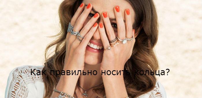 """alt=""""Как правильно носить кольца?""""/2835299__3_ (700x339, 51Kb)"""
