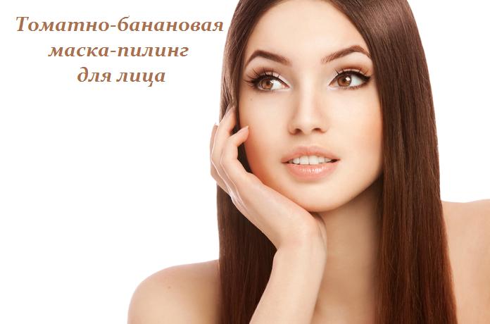 2749438_Tomatnobananovaya_maskapiling_dlya_lica (696x460, 319Kb)