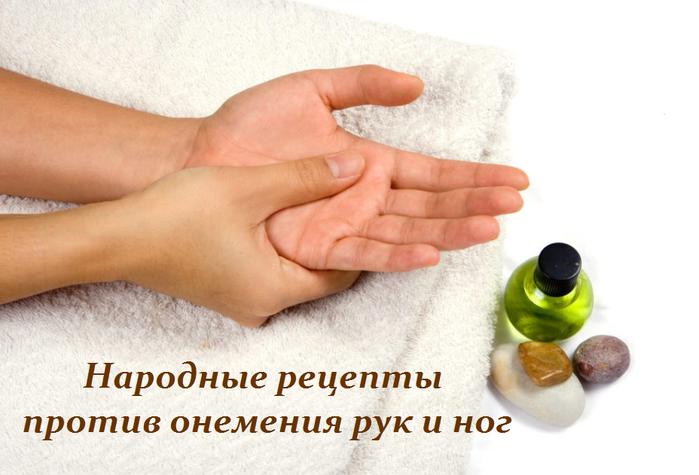 Онемение рук - советы народной медицины
