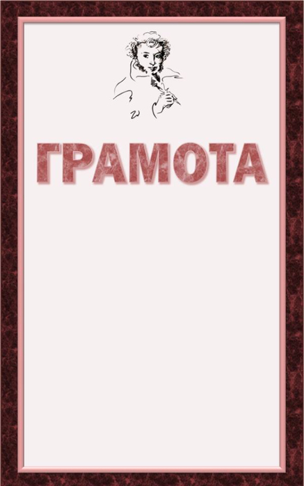 ГРАМОТА 3 (437x700, 130Kb)