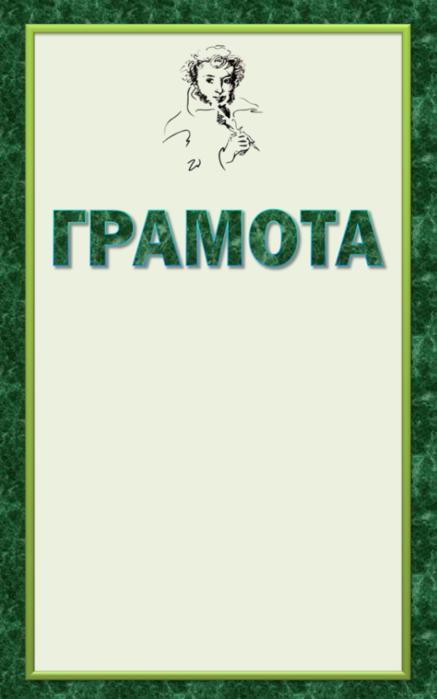 ГРАМОТА ЗЕЛ (437x700, 163Kb)