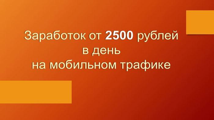 3924376_zarabotok_v_seti_2500_rub (700x393, 20Kb)