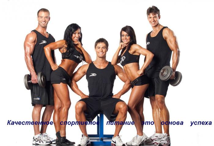 """alt=""""Качественное спортивное питание - основа успеха""""/2835299_Kachestvennoe_sportivnoe_pitanie__osnova_yspeha_1_ (700x478, 255Kb)"""