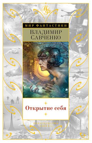 Савченко Владимир_Открытие себя (324x500, 130Kb)