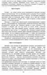 Превью 6 (437x700, 321Kb)