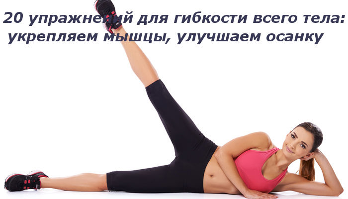 Упражнения для гибкости домашних условиях 796