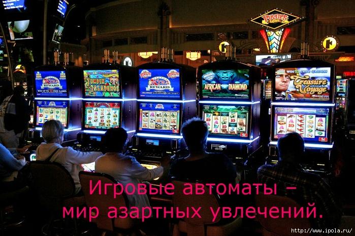 "alt=""Игровые автоматы – мир азартных увлечений. ""/2835299_Igrovie_avtomati__mir_azartnih_yvlechenii (700x466, 317Kb)"