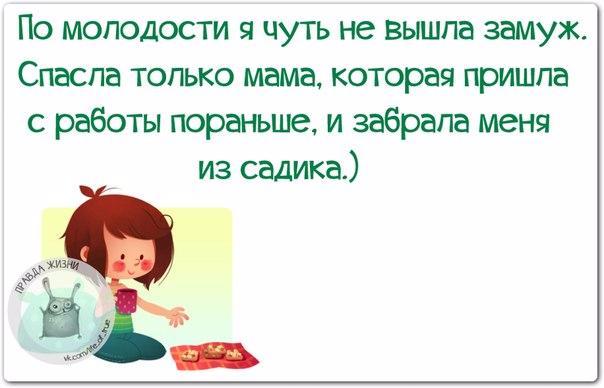 1458850813_frazki-26 (604x388, 150Kb)