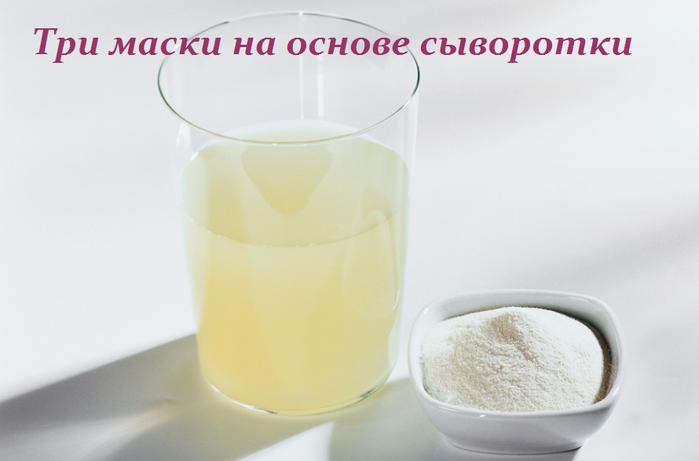 2749438_Tri_maski_na_osnove_sivorotki (700x461, 263Kb)