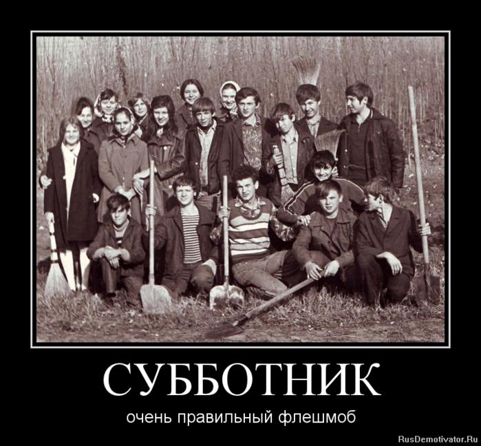 1433314416_subbotnik-demotivatoroy-1 (700x648, 545Kb)