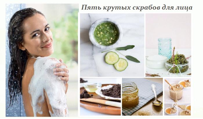 2749438_Pyat_krytih_skrabov_dlya_lica_kotorie_legko_sdelat_v_domashnih_ysloviyah (700x413, 389Kb)