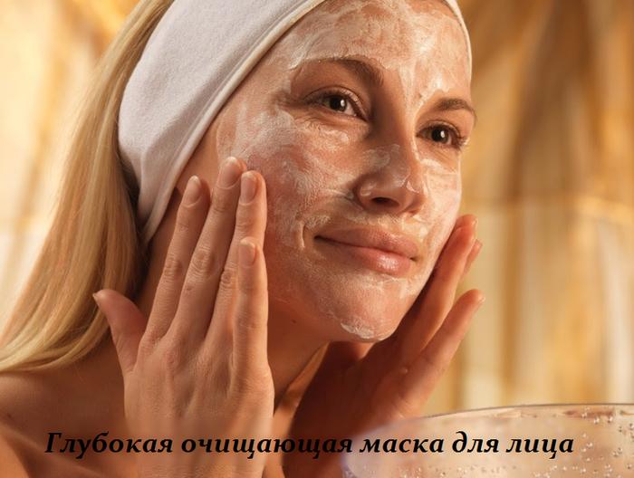 2749438_Glybokaya_ochishaushaya_maska_dlya_lica (700x528, 476Kb)