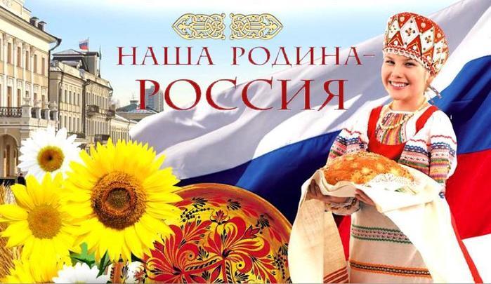 Наша родина - Россия (700x405, 62Kb)
