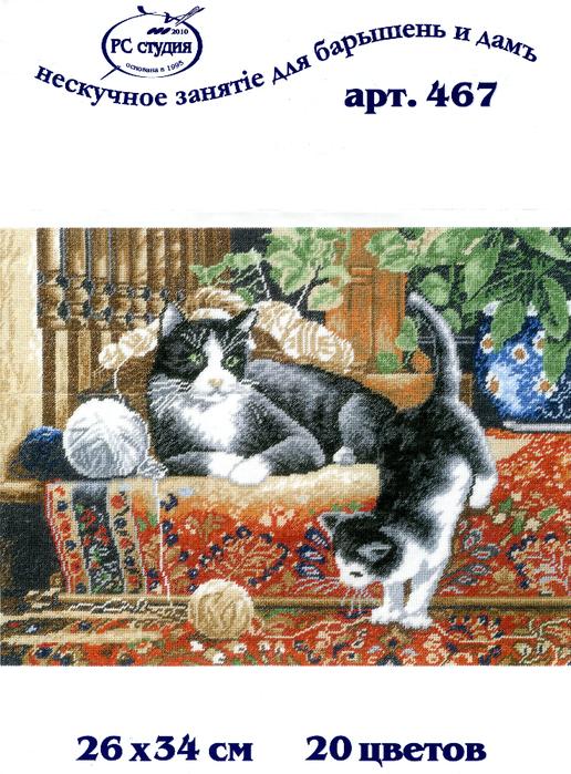РС Студия_467_Кошки на ковре (516x700, 480Kb)